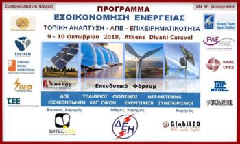 eksoik-energeias-10-2018