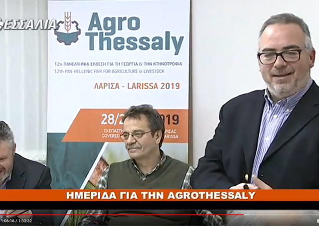 thleoptiki-parousia-agrothessaly